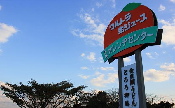伊豆オレンヂセンター