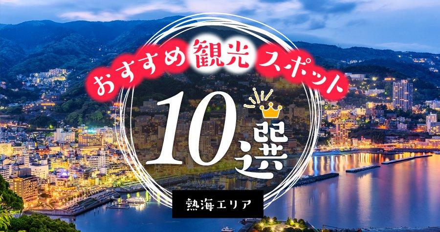 伊豆の玄関口としても人気絶好調! 熱海エリアのおすすめ観光スポット10選