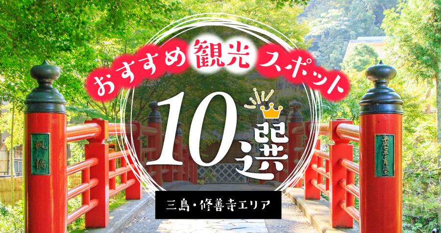 三島・修善寺エリアのおすすめ観光スポット10選