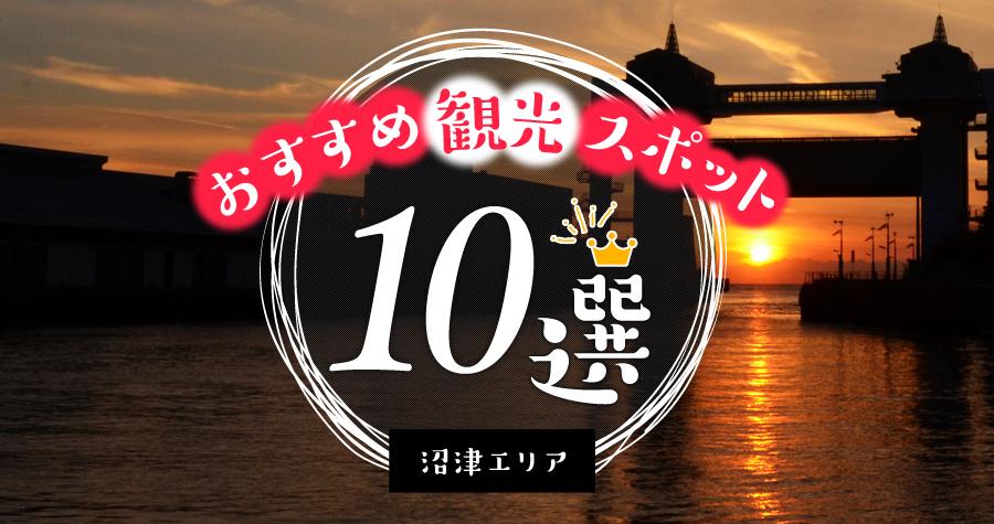 海あり、山あり!沼津エリアのおすすめ観光スポット10選
