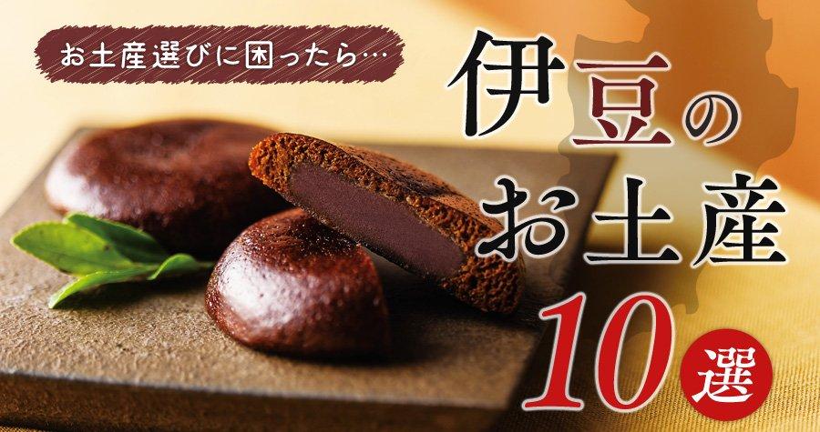 たくさんあるお土産選びに困ったら。。。伊豆のお土産セレクション10選!!
