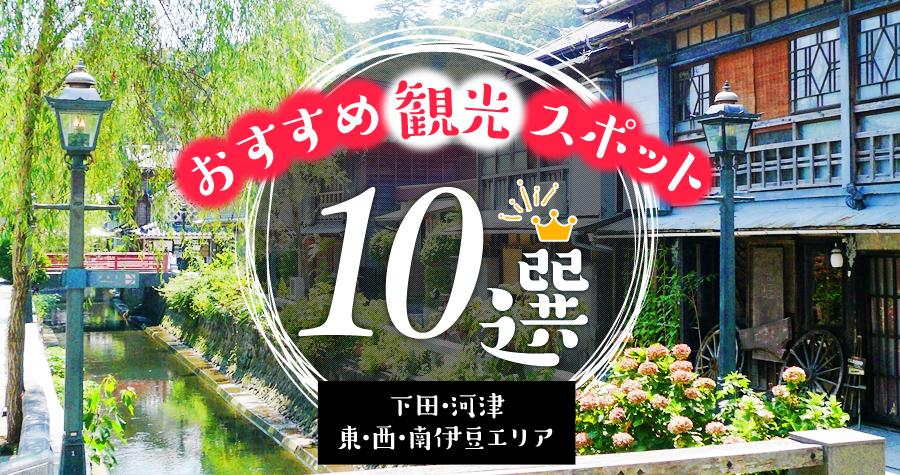 下田・河津エリア/東伊豆・西伊豆・南伊豆エリアおすすめ観光スポット10選