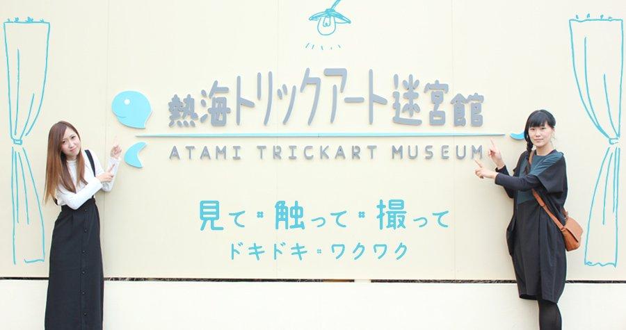 トコトン楽しむなら全力必須!全身全霊を注いだ傑作は、一生の宝物☆「熱海トリックアート迷宮館」