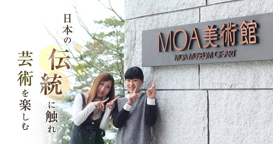 自然豊かで開放的な「MOA美術館」で、 日本の伝統に触れ、芸術を楽しむ。