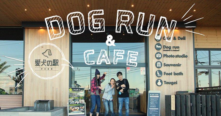 いろんな表情に思わずキュン♪ワンコも人も笑顔になれる「愛犬の駅」へ出かけよう!