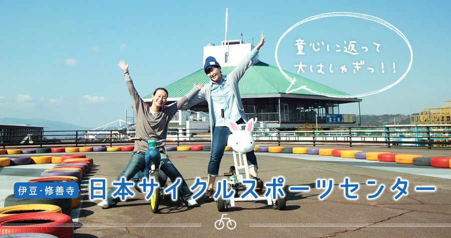 大人も思わず童心にかえって大はしゃぎ!自転車のテーマパーク「伊豆・修善寺日本サイクルスポーツセンター」