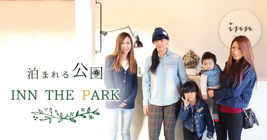 大自然を堪能して心も体もリフレッシュ!「泊まれる公園 INN THE PARK」にみんな集合♪