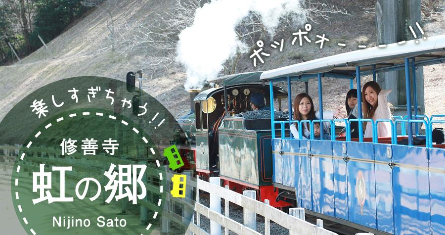 ポッポー!!本格的な小さな蒸気機関車におおはしゃぎ♡子供も大人も楽しすぎちゃう「修善寺虹の郷」