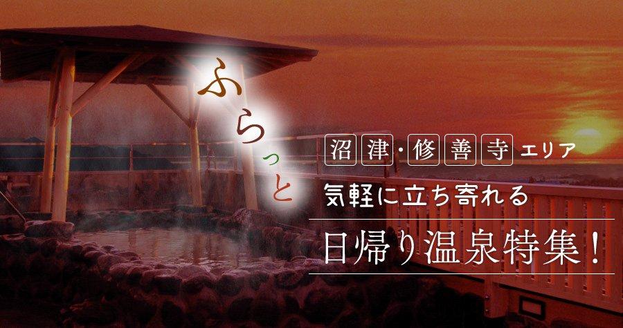 沼津・修善寺エリアでフラッと気軽に立ち寄れる日帰り温泉特集!