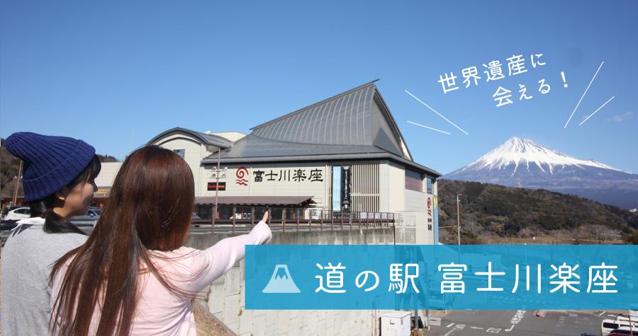 四季折々に移り変わる富士山の眺望は抜群!ついつい時間を忘れちゃう、世界遺産に会える「道の駅 富士川楽座」