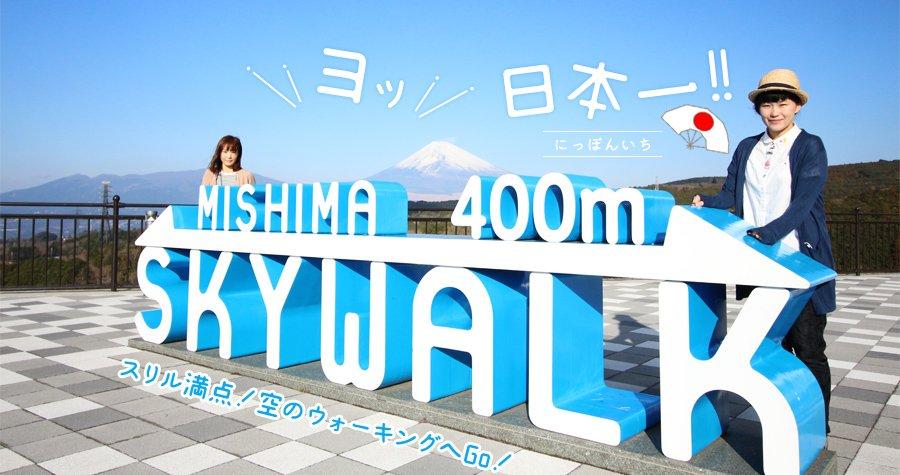 感動は、日本一の長さを誇る吊橋だけじゃないよ!「三島スカイウォーク」