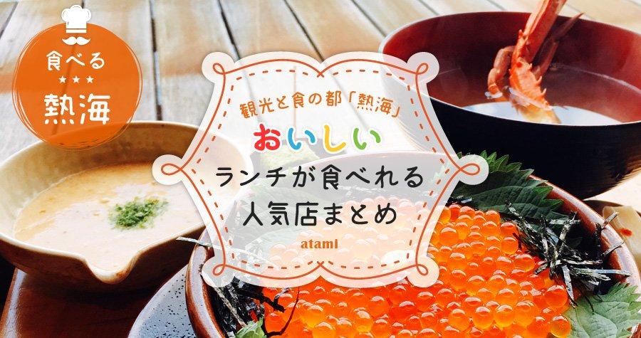 観光と食の都「熱海」。おいしいランチが食べれる人気店まとめ。