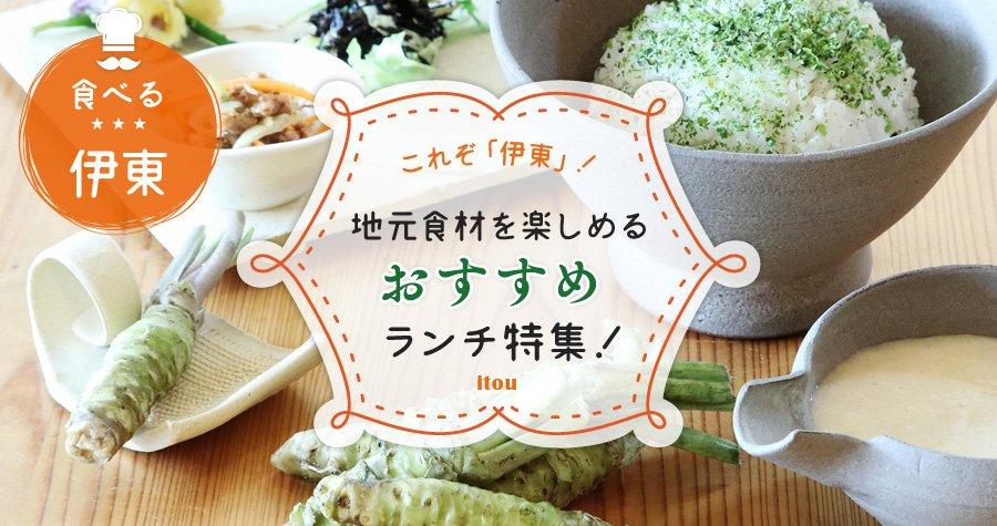 これぞ「伊東」!伊東の地元食材を楽しめるおすすめランチ特集!