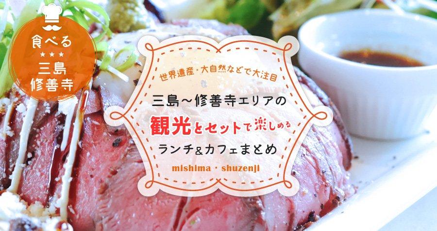 三島~修善寺エリアの観光とセットで楽しめるランチ&カフェまとめ。