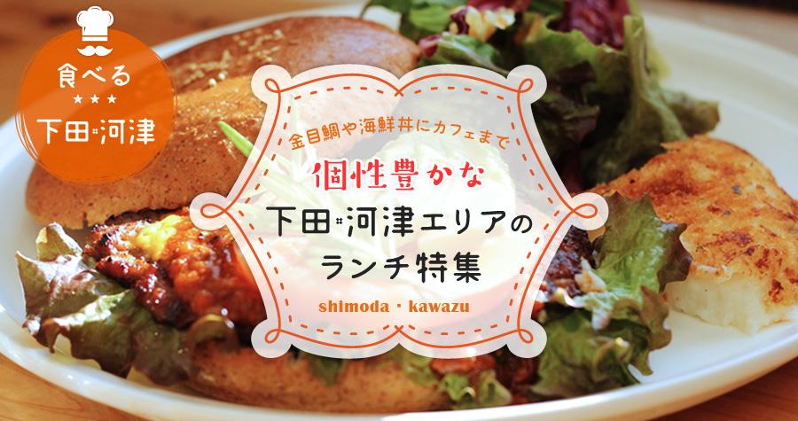 金目鯛や海鮮丼にカフェまで、個性豊かな下田・河津エリアのランチ特集