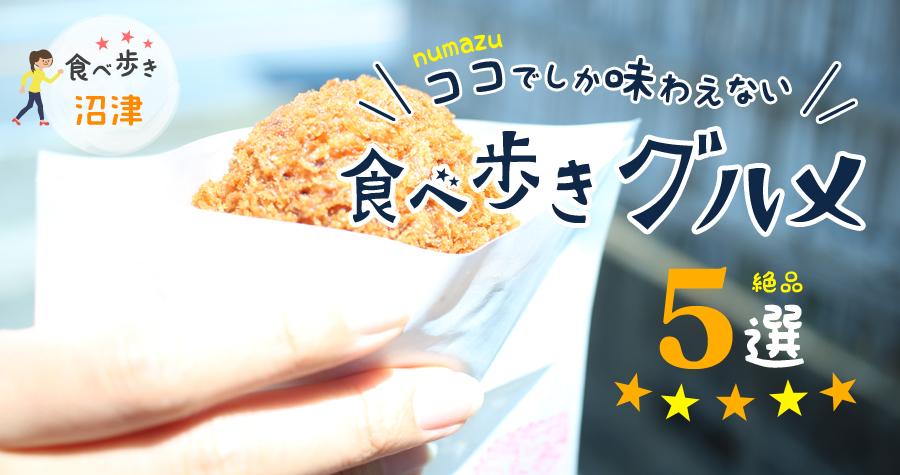 【沼津】絶品食べ歩きグルメ5選