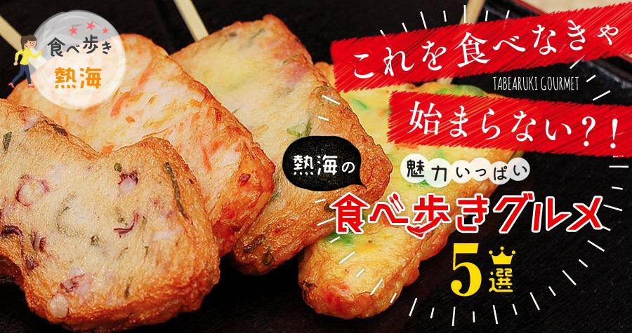 【熱海】これを食べなきゃ始まらない?! 魅力いっぱい、熱海の食べ歩きグルメ特集