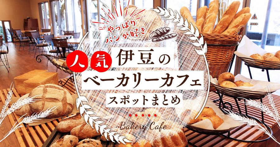 【伊豆】やっぱりパンが好き。伊豆の人気ベーカリーカフェスポットまとめ
