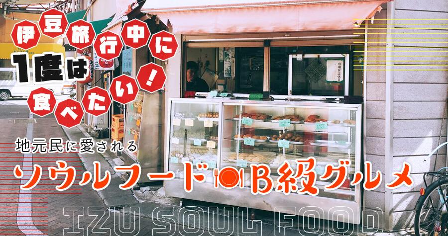 伊豆旅行中に1度は食べたい!地元民に愛されるソウルフード・B級グルメ