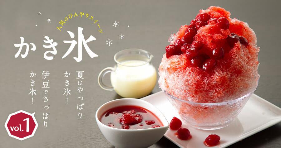 【伊豆】夏はやっぱりかき氷!伊豆でさっぱりかき氷!vol.1