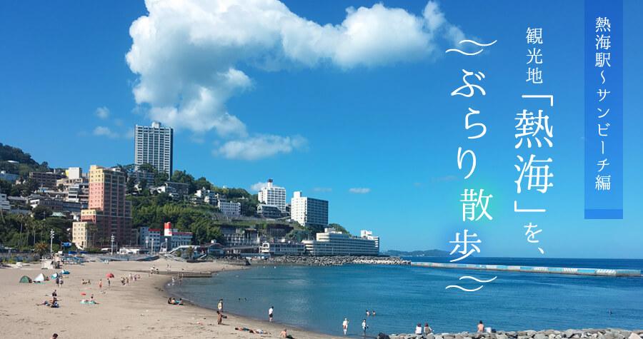 観光地「熱海」をぶらり散歩!(熱海駅〜サンビーチ編)