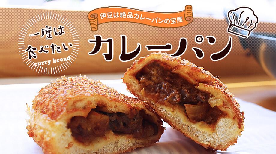 伊豆は絶品カレーパンの宝庫。一度は食べたいカレーパン