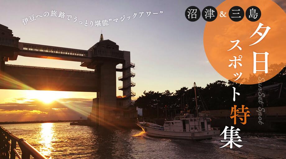 伊豆への旅路でうっとり堪能「マジックアワー」沼津・三島の夕日スポット特集