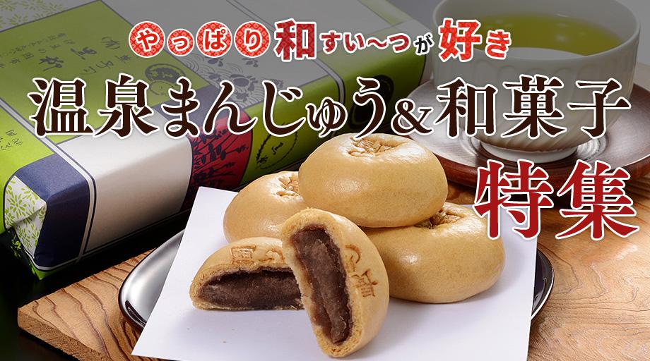 やっぱり「和すい~つ」が好き!温泉まんじゅう&和菓子特集