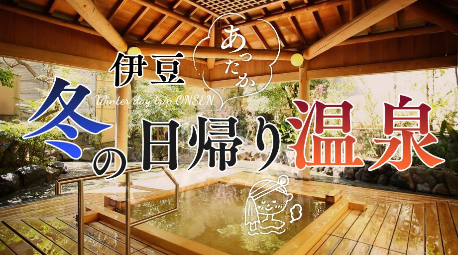 【伊豆】あったか冬の日帰り温泉