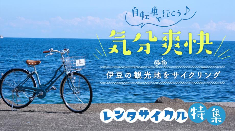 気分爽快!伊豆の観光地をサイクリング!レンタサイクル特集!