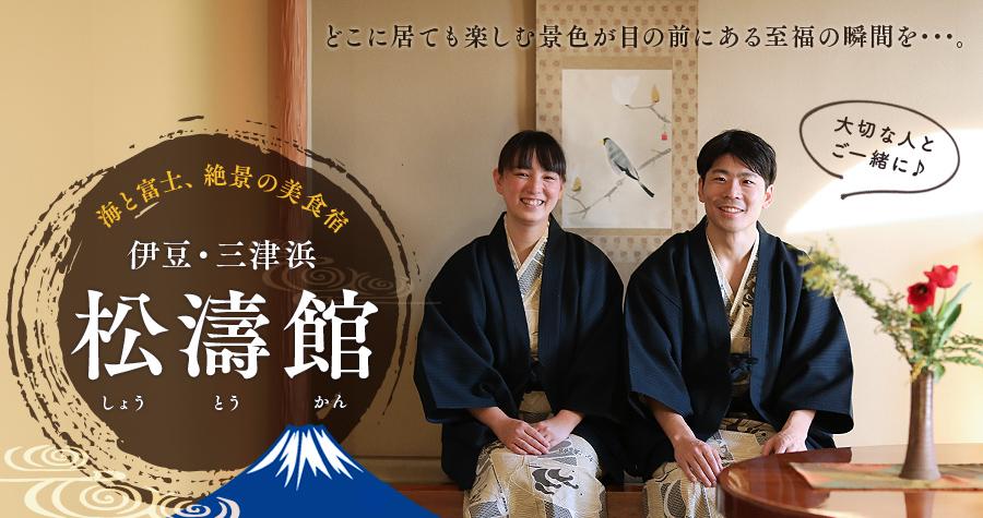 どこに居ても楽しむ景色が目の前にある至福の瞬間を・・・。大切な人とご一緒に♪海と富士、絶景の美食宿「伊豆・三津浜 松濤館」
