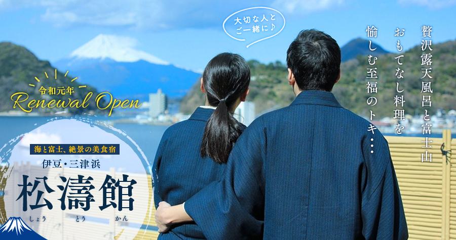 令和元年リニューアルOPEN!露天風呂・富士山・お料理を愉しむ至福のトキを・・・。海と富士、絶景の美食宿「伊豆・三津浜 松濤館」