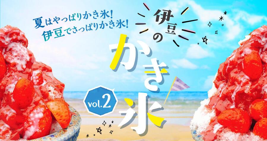 【伊豆】夏はやっぱりかき氷!伊豆でさっぱりかき氷! vol.2
