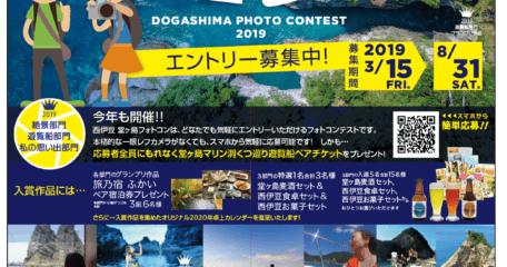 第4回 西伊豆・堂ヶ島 フォトコンテスト