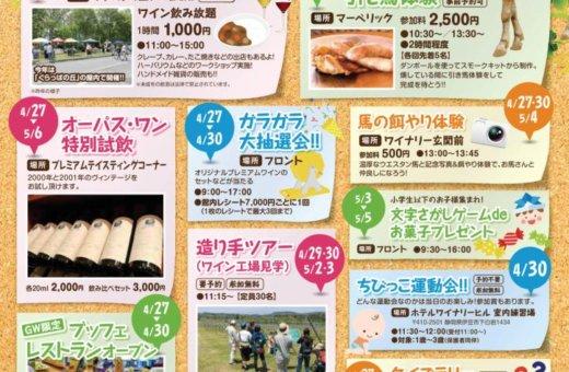 Go!Go!Winery2019