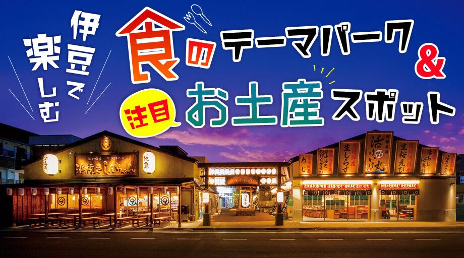 伊豆で楽しむ食のテーマパーク&注目お土産スポット