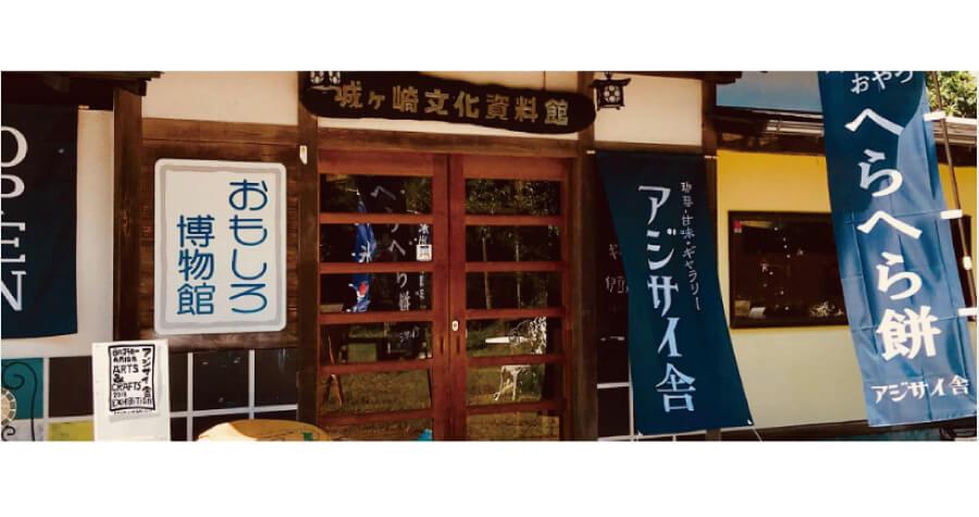 甘味カフェ アジサイ舎