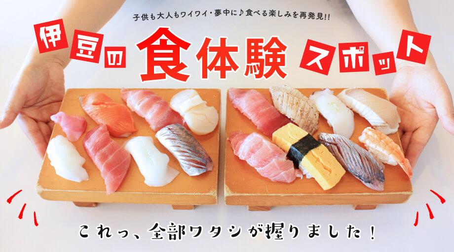 伊豆の「食」体験スポット☆子供も大人もワイワイ・夢中に♪食べる楽しみを再発見!!