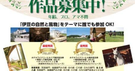 中伊豆ワイナリーヒルズ20周年記念 写真・絵画コンテスト