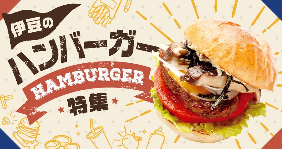 伊豆のハンバーガー特集
