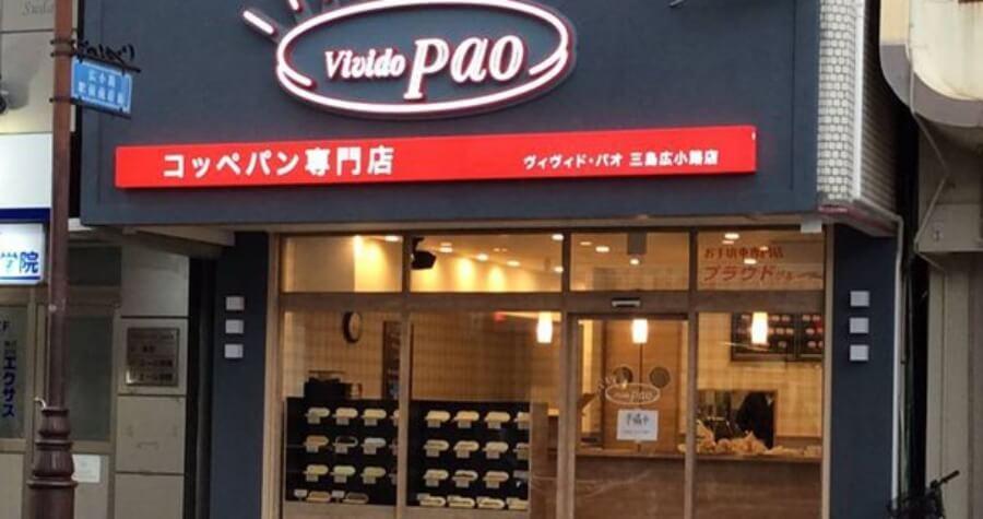 ヴィヴィド・パオ 三島広小路店