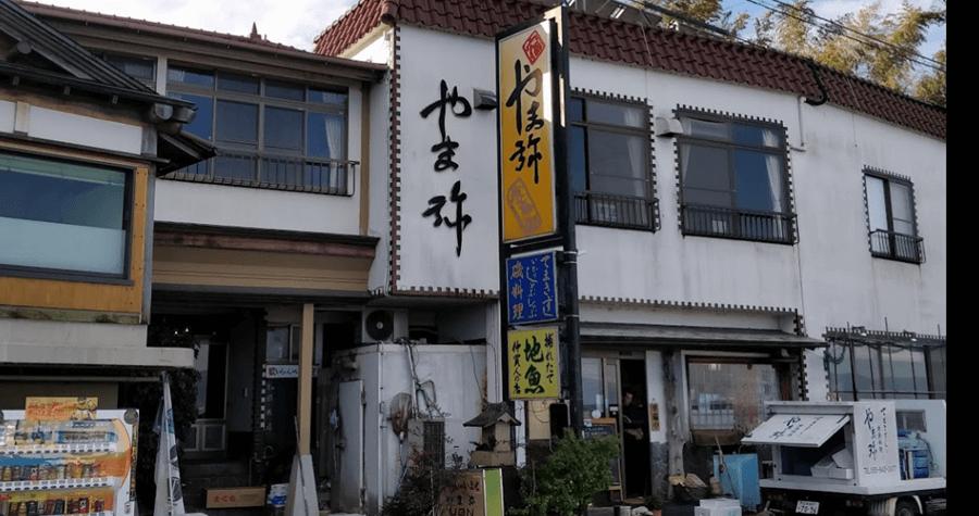 駿陽荘 やま弥