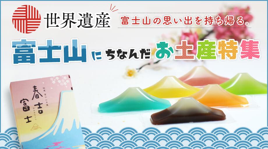 世界遺産、富士山の思い出を持ち帰る。富士山にちなんだお土産特集