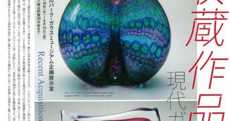 新収蔵作品による現代ガラス展