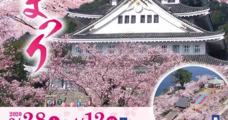 熱海城 桜まつり2020