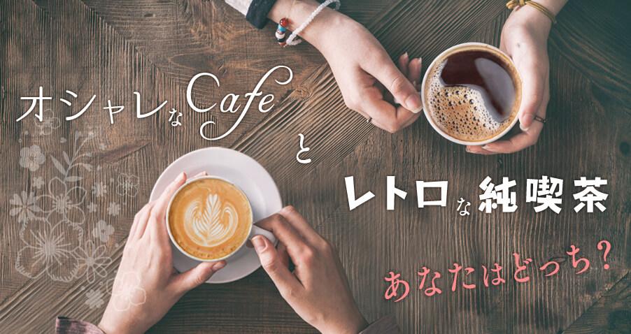 「オシャレなカフェ」と「レトロな純喫茶」あなたはどっち?