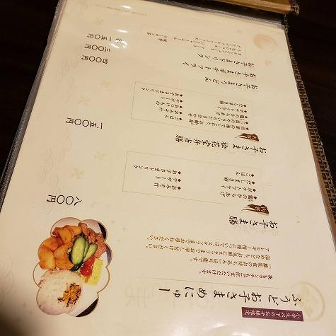 風土 芝本町店