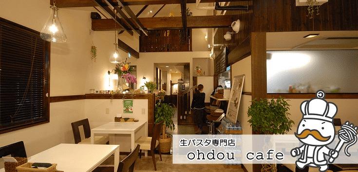 生パスタ専門店 ohdoucafe