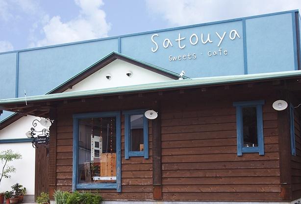 スイーツ & カフェ Satouya
