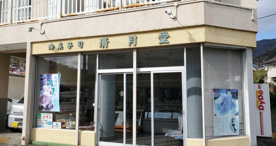 清月堂駅前店